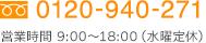 0120-940-271 営業時 9:00〜18:00(水曜定休)